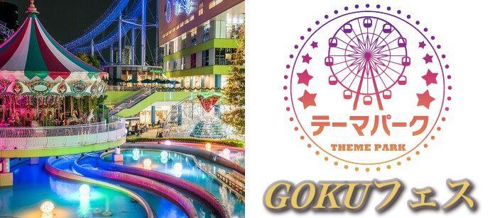 【愛知県名古屋市内その他の体験コン・アクティビティー】GOKUフェス主催 2021年4月24日
