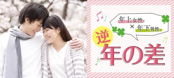 【東京都新宿の恋活パーティー】 株式会社Risem主催 2021年4月17日