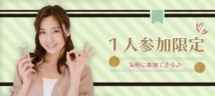 【東京都新宿の恋活パーティー】 株式会社Risem主催 2021年4月18日