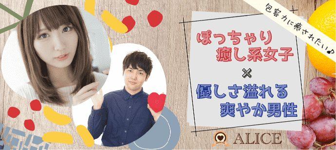 【長野県松本市の恋活パーティー】街コンALICE主催 2021年4月25日