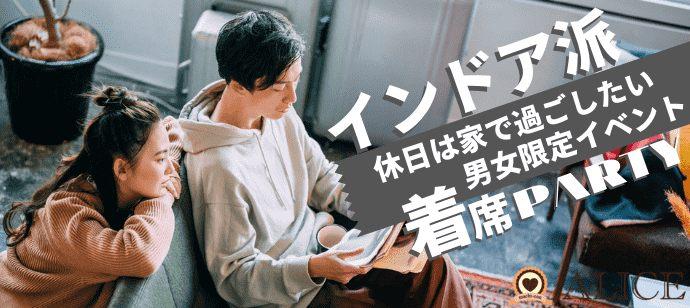 【福岡県天神の恋活パーティー】街コンALICE主催 2021年4月17日