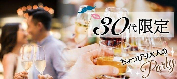 【東京都恵比寿の恋活パーティー】 株式会社Risem主催 2021年4月18日