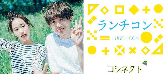 【大阪府梅田の恋活パーティー】コシネクト主催 2021年4月12日