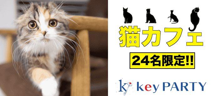 【東京都目黒区の体験コン・アクティビティー】街コンkey主催 2021年4月24日
