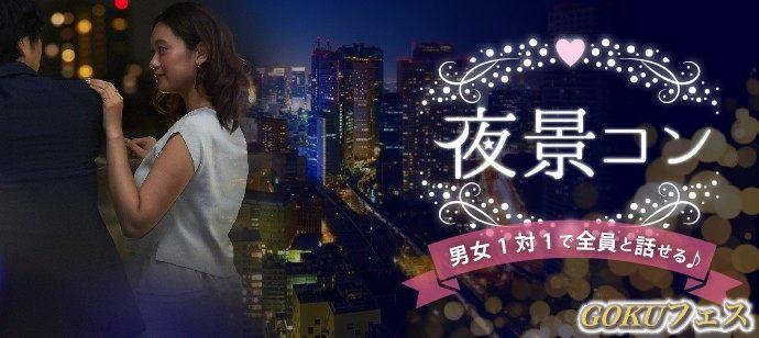 【兵庫県三宮・元町の体験コン・アクティビティー】GOKUフェス主催 2021年4月18日