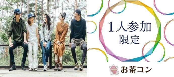 【大阪府天王寺区のその他】M-style 結婚させるんジャー主催 2021年4月25日