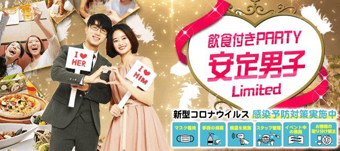 【北海道すすきのの恋活パーティー】街コンいいね主催 2021年4月24日