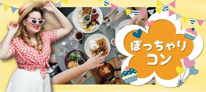 【東京都池袋の恋活パーティー】 株式会社Risem主催 2021年4月24日