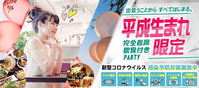 【福島県郡山市の恋活パーティー】街コンいいね主催 2021年5月1日