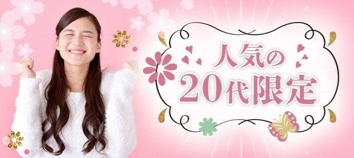 【福岡県天神の恋活パーティー】 株式会社Risem主催 2021年4月25日