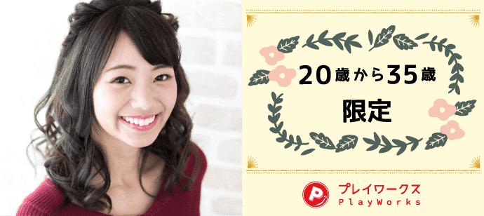 【三重県津市の恋活パーティー】名古屋東海街コン(PlayWorks(プレイワークス)主催 2021年4月17日