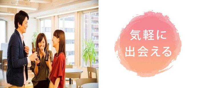 【大阪府梅田の恋活パーティー】出会いのCOCO主催 2021年4月18日