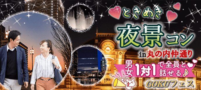 【東京都丸の内の体験コン・アクティビティー】GOKUフェス主催 2021年4月18日