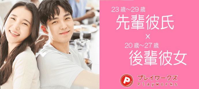 【群馬県前橋市の恋活パーティー】名古屋東海街コン(PlayWorks(プレイワークス)主催 2021年4月17日