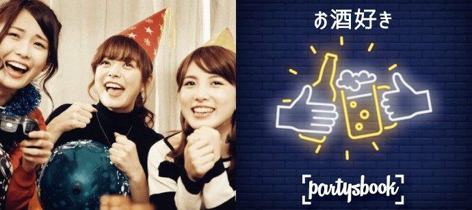 【東京都六本木の恋活パーティー】パーティーズブック主催 2021年4月18日