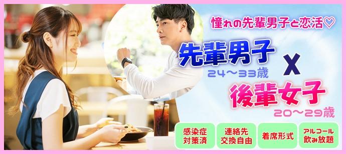 【愛知県名駅の恋活パーティー】街コンキューブ主催 2021年4月24日