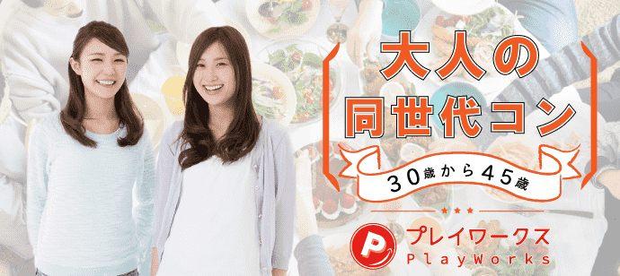 【三重県津市の恋活パーティー】名古屋東海街コン(PlayWorks(プレイワークス)主催 2021年4月18日