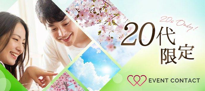 【神奈川県関内・桜木町・みなとみらいの恋活パーティー】イベントコンタクト主催 2021年4月10日