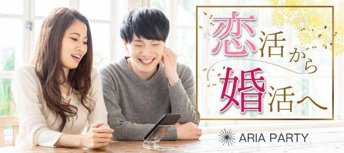 【愛知県豊田市の婚活パーティー・お見合いパーティー】アリアパーティー主催 2021年4月18日