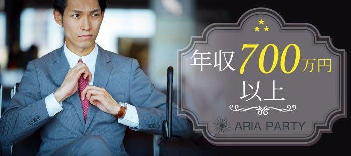 【愛知県名駅の婚活パーティー・お見合いパーティー】アリアパーティー主催 2021年4月18日