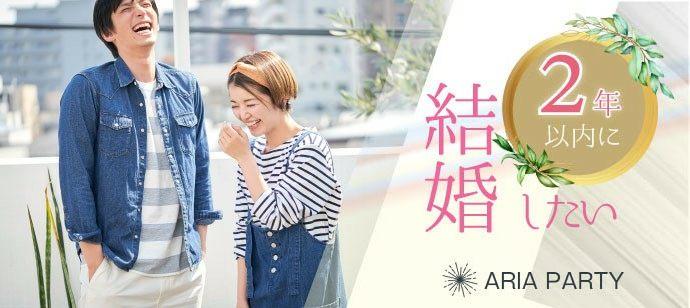 【愛知県名駅の婚活パーティー・お見合いパーティー】アリアパーティー主催 2021年4月24日