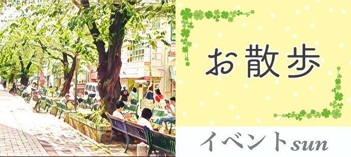 【東京都自由が丘の体験コン・アクティビティー】イベントsun主催 2021年4月18日