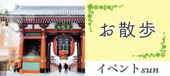【東京都浅草の体験コン・アクティビティー】イベントsun主催 2021年4月25日