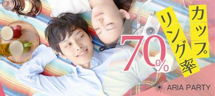 【愛知県刈谷市の婚活パーティー・お見合いパーティー】アリアパーティー主催 2021年4月25日