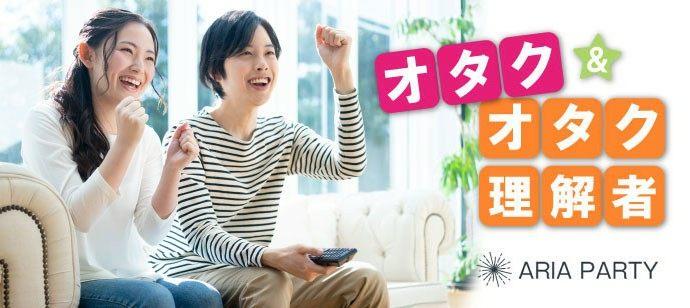【愛知県名駅の婚活パーティー・お見合いパーティー】アリアパーティー主催 2021年4月25日