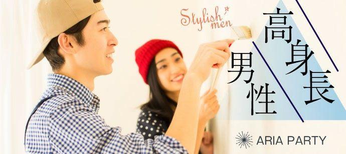 【愛知県名駅の婚活パーティー・お見合いパーティー】アリアパーティー主催 2021年4月29日