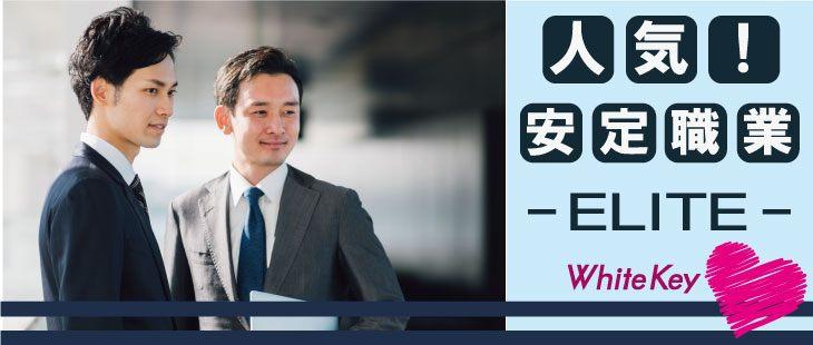 【愛知県栄の婚活パーティー・お見合いパーティー】ホワイトキー主催 2021年9月4日