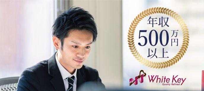 【愛知県栄の婚活パーティー・お見合いパーティー】ホワイトキー主催 2021年9月5日