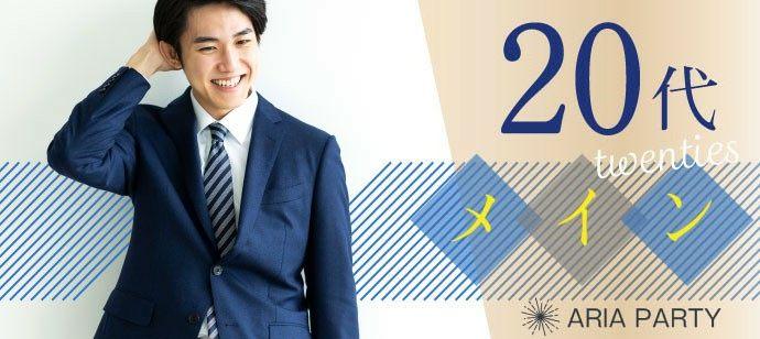 【愛知県豊田市の婚活パーティー・お見合いパーティー】アリアパーティー主催 2021年4月30日