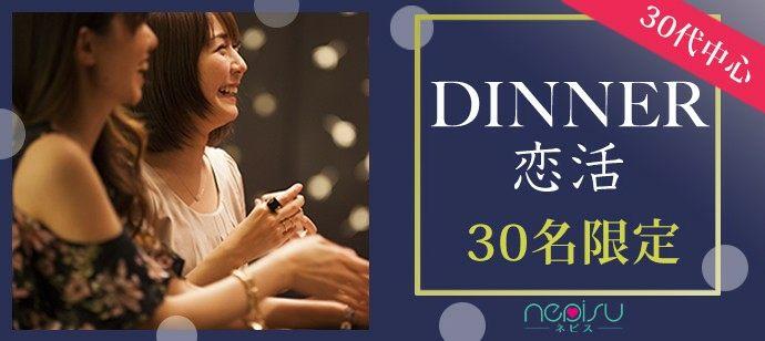 【京都府烏丸の恋活パーティー】Nepisu主催 2021年4月18日