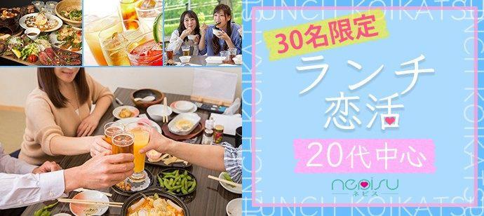 【京都府烏丸の恋活パーティー】Nepisu主催 2021年4月17日