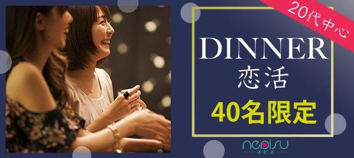 【京都府河原町の恋活パーティー】Nepisu主催 2021年4月24日
