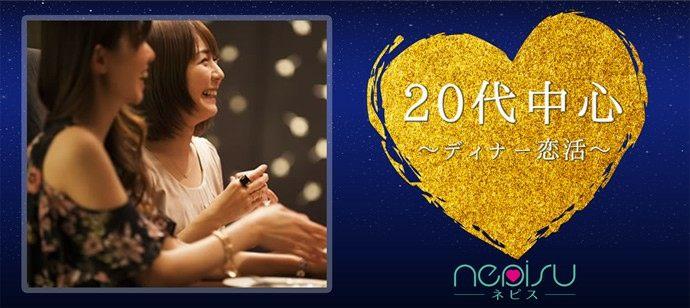 【京都府烏丸の恋活パーティー】Nepisu主催 2021年4月24日