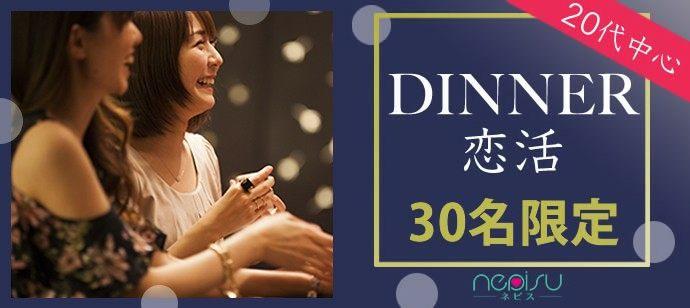 【京都府烏丸の恋活パーティー】Nepisu主催 2021年4月30日