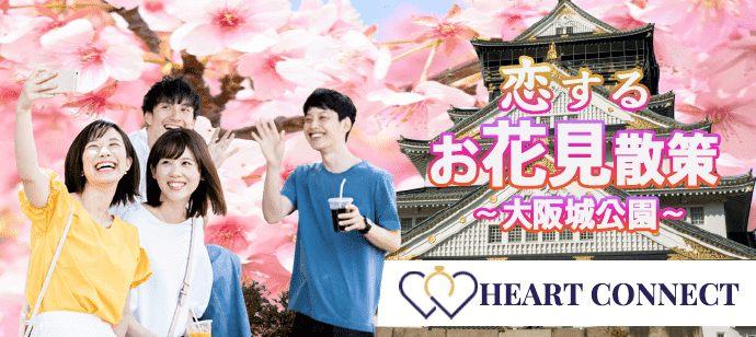 【大阪府本町の体験コン・アクティビティー】Heart Connect主催 2021年4月10日