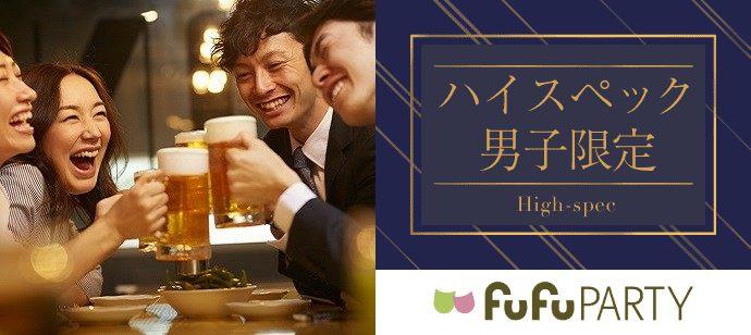 【京都府烏丸の婚活パーティー・お見合いパーティー】株式会社fufu主催 2021年4月16日