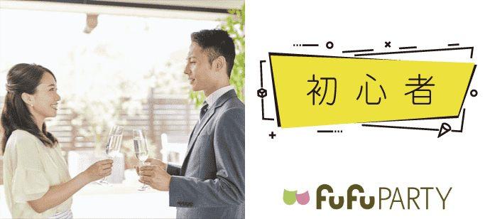 【京都府烏丸の婚活パーティー・お見合いパーティー】株式会社fufu主催 2021年4月17日