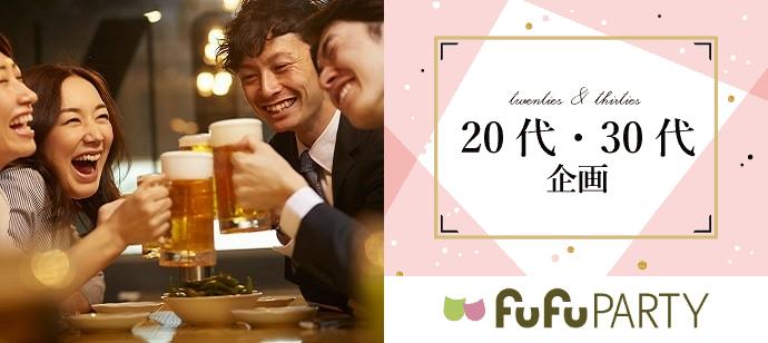 【京都府烏丸の婚活パーティー・お見合いパーティー】株式会社fufu主催 2021年4月23日