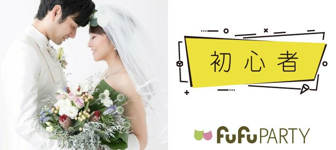 【京都府烏丸の婚活パーティー・お見合いパーティー】株式会社fufu主催 2021年4月24日