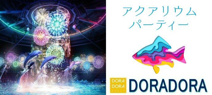 【東京都品川区の体験コン・アクティビティー】ドラドラ主催 2021年4月17日