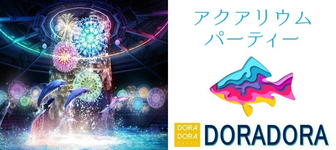 【東京都品川区の体験コン・アクティビティー】ドラドラ主催 2021年4月18日