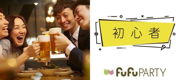 【大阪府大阪府その他の婚活パーティー・お見合いパーティー】株式会社fufu主催 2021年4月26日