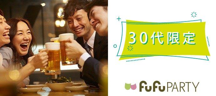 【大阪府大阪府その他の婚活パーティー・お見合いパーティー】株式会社fufu主催 2021年4月30日