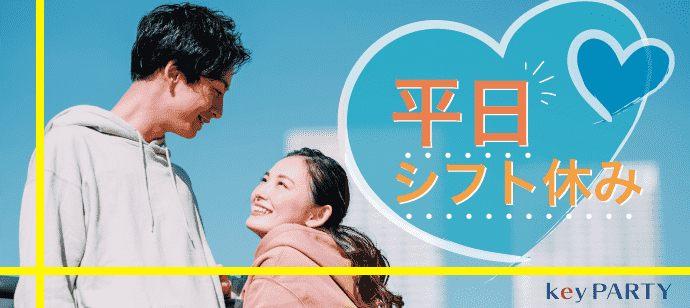 【東京都新宿の恋活パーティー】街コンkey主催 2021年4月20日