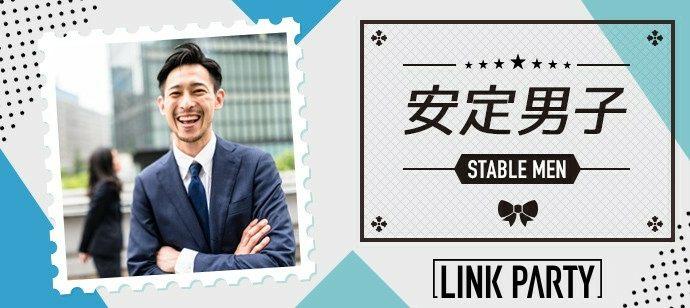 【東京都渋谷区の恋活パーティー】LINK PARTY主催 2021年4月23日