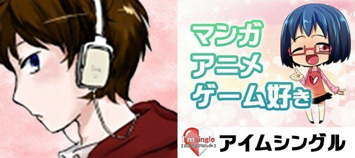 EX ライト(ゆるいけど・ハイスペック)<マンガ・アニメ・ゲーム好き男女の恋活/婚活>アイムシングル